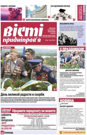 Газета Вісті Придніпров'я від 7 травня 2020 року №34-35 (3033-3034)