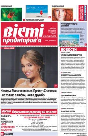 Газета Вісті Придніпров'я від 14 травня 2020 року №36-37 (3035-3036)