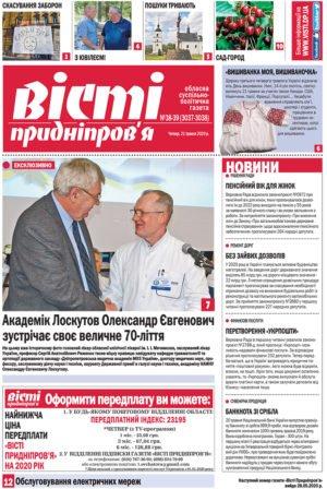 Газета Вісті Придніпров'я від 21 травня 2020 року №38-39 (3037-3038).