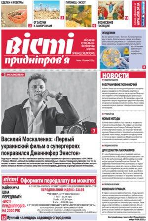 Газета Вісті Придніпров'я №40-41 (3039-3040) від 28 травня 2020 року