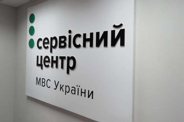 сервисные центры МВД