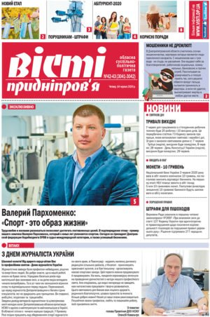 Газета Вісті Придніпров'я №42-43 (3041-3042) від 4 червня 2020 року