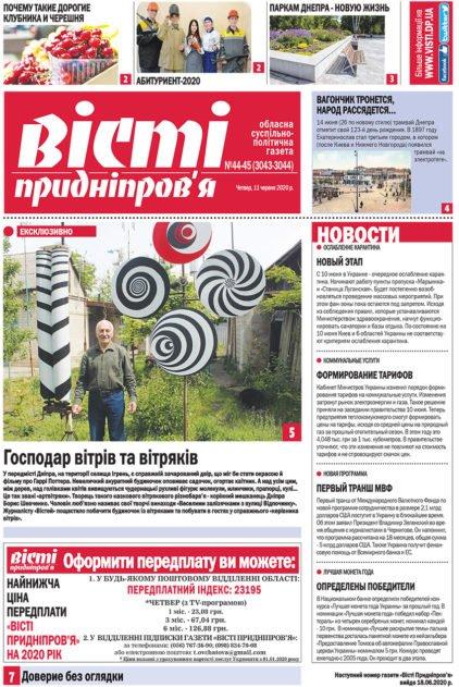 Газета Вісті Придніпров'я №44-45 (3043-3044) від 11 червня 2020 року