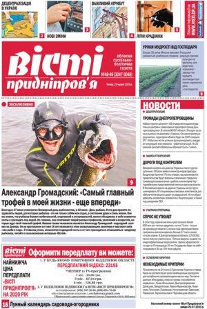 Газета Вісті Придніпров'я від 25 червня 2020 року №48-49 (3047-3048)