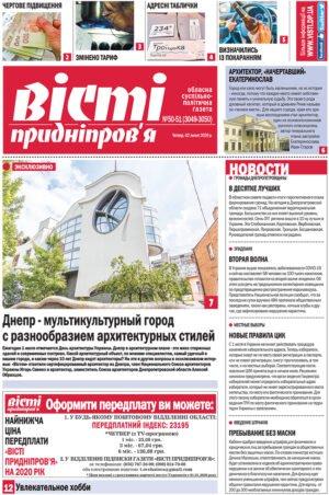 Газета Вісті Придніпров'я від 2 липня 2020 року №50-51 (3049-3050)
