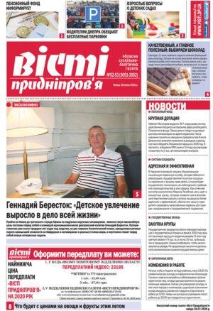 Газета Вісті Придніпров'я від 9 липня 2020 року №52-53 (3051-3052).