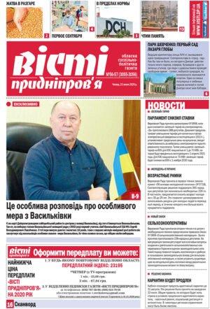 Газета Вісті Придніпров'я від 23 липня 2020 року №56-57 (3055-3056)