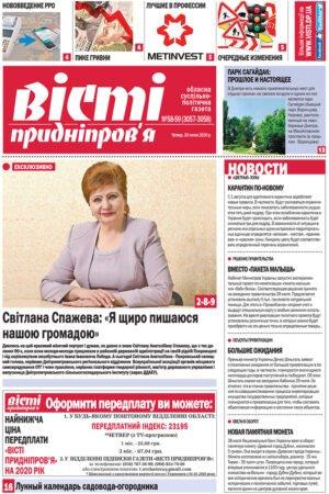 Газета Вісті Придніпров'я від 30 липня 2020 року №58-59 (3057-3058)