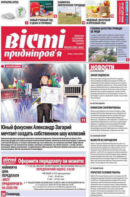 Газета Вісті Придніпров'я №62-63 (3061-3062) від 13 серпня 2020 року