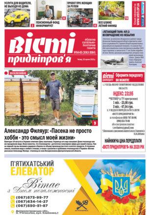 Газета Вісті Придніпров'я від 20 серпня 2020 року №64-65 (3063-3064)