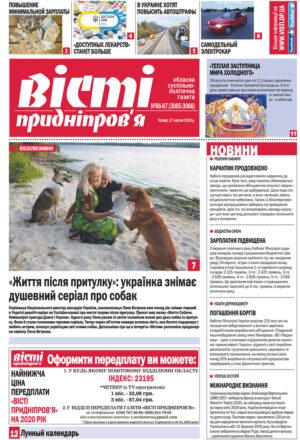 Газета Вісті Придніпров'я від 27 серпня 2020 року №66-67 (3065-3066).