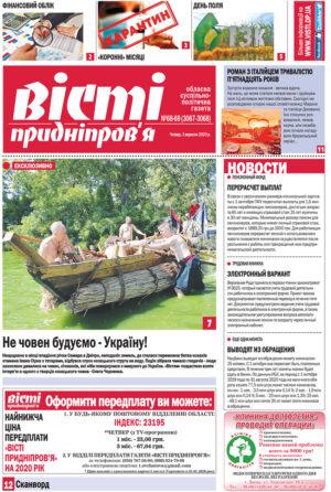 Газета Вісті Придніпров'я від 3 вересня 2020 року №68-69 (3067-3068)