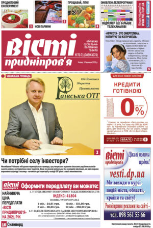 Газета Вісті Придніпров'я від 10 вересня 2020 року №70-71 (3069-3070)