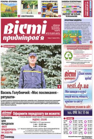 Газета Вісті Придніпров'я від 17 вересня 2020 року №72-73 (3071-3072)