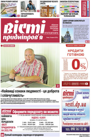 Газета Вісті Придніпров'я від 24 вересня 2020 року №74-75 (3073-3074)