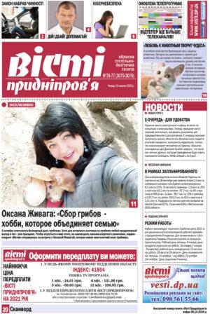 Газета Вісті Придніпров'я від 1 жовтня 2020 року №76-77 (3075-3076)