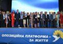 конференция ОПЗЖ