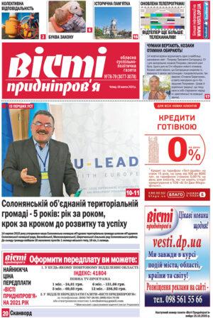 Газета Вісті Придніпров'я від 8 жовтня 2020 року №78-79 (3077-3077)