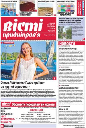 Газета Вісті Придніпров'я від 15 жовтня 2020 року №80 (3079)