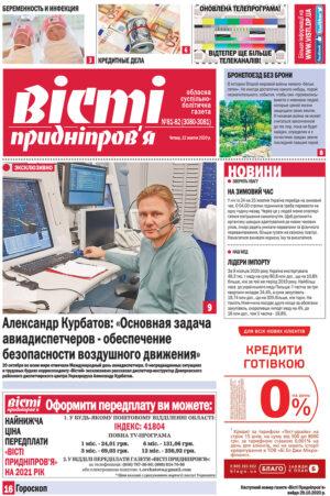 Газета Вісті Придніпров'я від 22 жовтня 2020 року №81-82 (3080-3081)