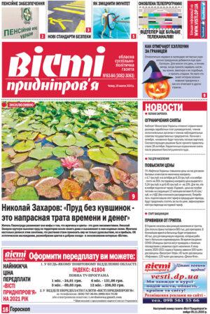 Газета Вісті Придніпров'я від 29 жовтня 2020 року №83-84 (3082-3083)