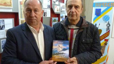 На Дніпропетровщині презентували нову збірку (Фото)