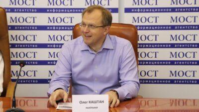 Политолог Олег Каштан