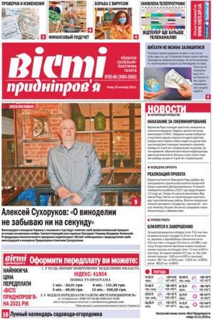 Газета Вісті Придніпров'я від 5 листопада 2020 року №85-86 (3084-3085)