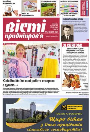 Газета Вісті Придніпров'я від 12 листопада 2020 року №87-88 (3086-3087).