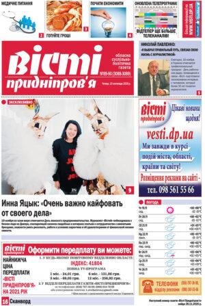 Газета Вісті Придніпров'я від 19 листопада 2020 року №89-90 (3088-3089)