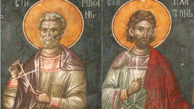 День Романа и Платона