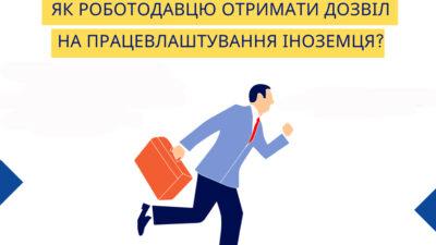 Як роботодавцю отримати дозвіл на працевлаштування іноземця.