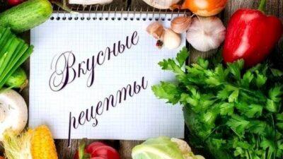 Рецепты от «ВІСТЕЙ»: кушать подано!