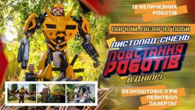 В одному з парків Дніпра відкрилась унікальна виставка