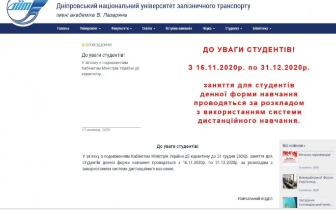 скрин_ДИИТ