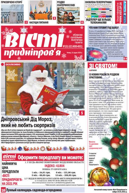 Газета Вісті Придніпров'я від 31 грудня 2020 року №101-102 (4000-4001)