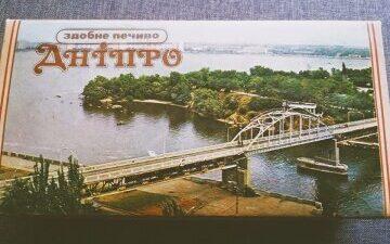 печиво Дніпро