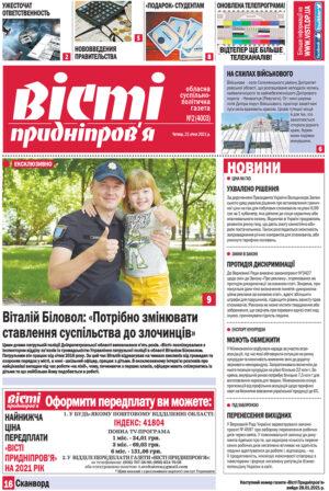 Газета Вісті Придніпров'я від 21 січня 2021 року №2 (4003).