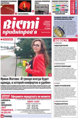 Газета Вісті Придніпров'я від 28 січня 2021 року №3 (4004).