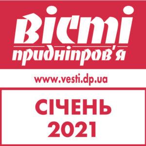 Січень 2021