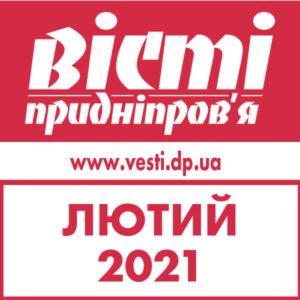 Лютий 2021