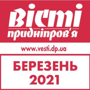 Березень 2021