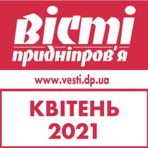 Квітень 2021