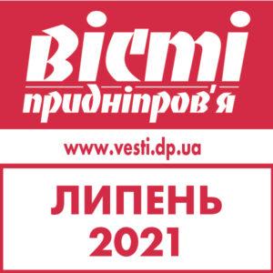 Липень 2021