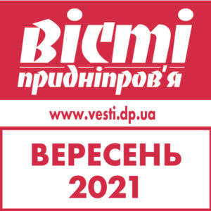 Вересень 2021