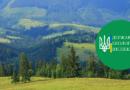 державна екологічна інспекція
