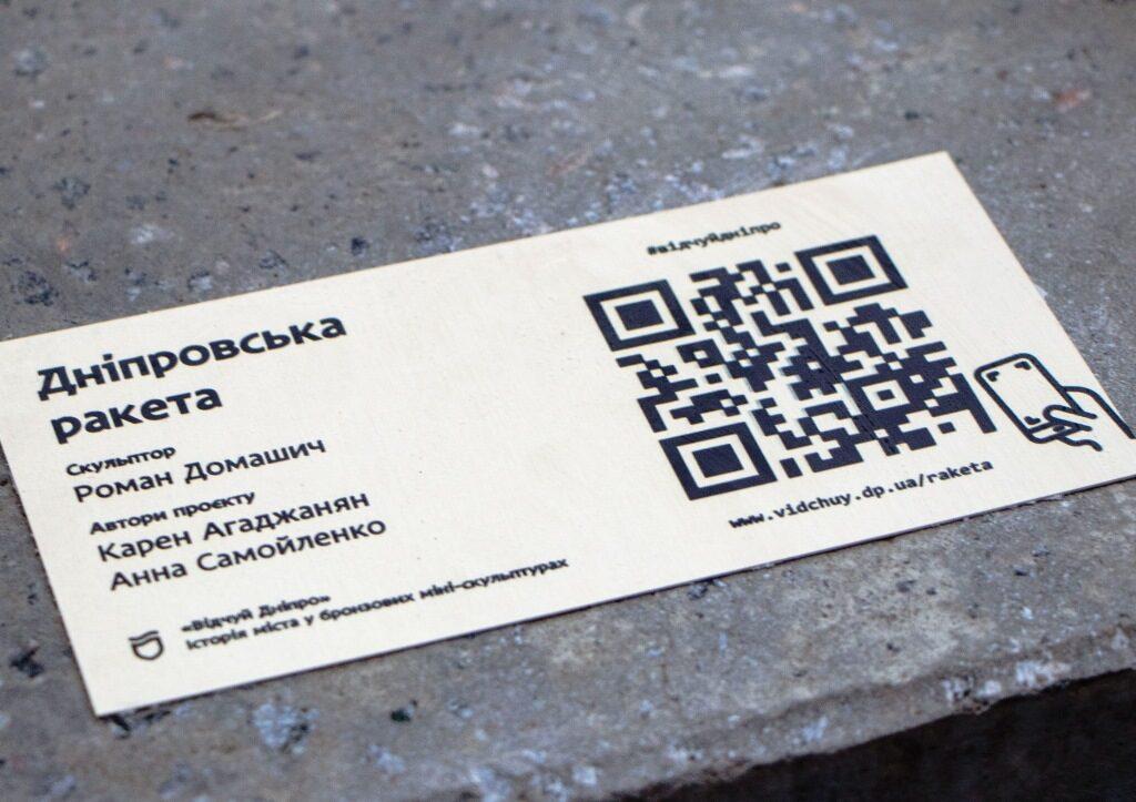 мініскульптура ракета_Дніпро
