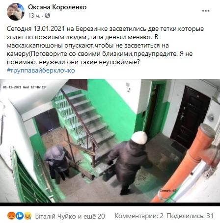 мошенницы_Днепр