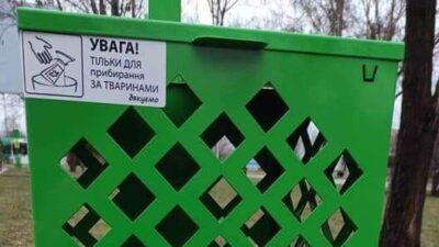 урны для собак_Днепр