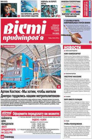 Газета Вісті Придніпров'я від 4 лютого 2021 року №4 (4005).